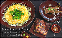 Theme_ishigufu_soba_set1